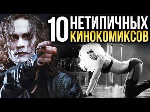 10 НЕОБЫЧНЫХ фильмов по комиксам
