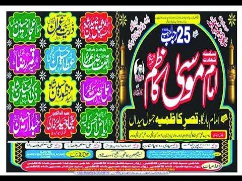 25 Rajab  Live Majlis e aza 2019.....Jasol Syedan