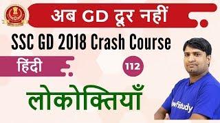 10:00 PM - SSC GD 2018   Hindi by Ganesh Sir   लोकोक्तियाँ