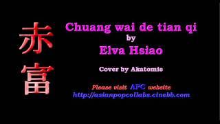 Vídeo 62 de Elva Hsiao