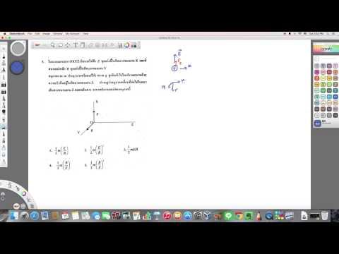 เฉลยข้อสอบฟิสิกส์ 7 วิชาสามัญ ปี 57 ข้อที่ 3