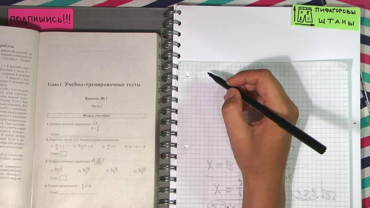 Как сдавать огэ в 9 классе математика 2018