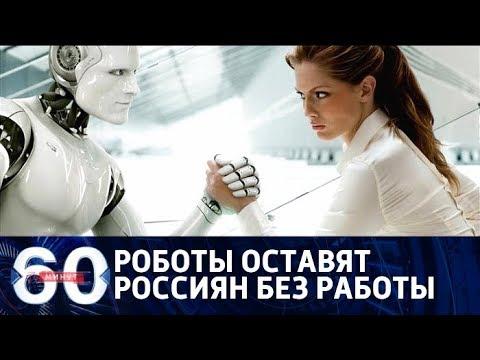 60 минут. Исчезающие профессии: роботы оставят без работы треть россиян. От 09.01.18