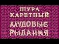 ШУРА КАРЕТНЫЙ Мудовые рыдания mp3