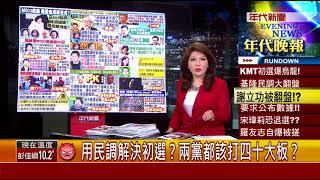 張雅琴挑戰新聞》用民調解決初選? 兩黨都該打四十大板?