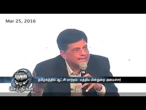 Piyush Goyal hit out at the Jayalalithaa's Amma government - Dinamalar Mar 27th 2016