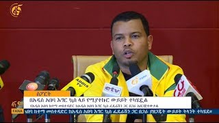 Addis Ababa city vice mayer Takelle Umma discussed with Sport clubs and funs