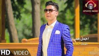 Ajmal Hamraz - Shamali OFFICIAL VIDEO