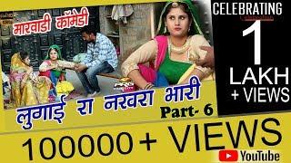 Rajasthani Desi Short Comedy Film - Lugai Ra Nakhara Bhari Part -6 | लुगाई रा नखरा भारी | जरूर देखें