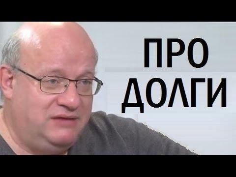Реструктуризация долгов наших: Момент истины. Дмитрий Джангиров