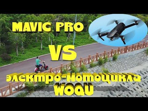 WOQU полный ОБЗОР. Сравнение с CityCoco. Mavic Pro vs Woqu. кто быстрее.