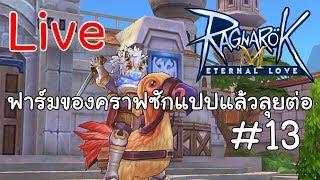 Ragnarok M Eternal love - Live ฟาร์มของคราฟซักแปปเดี๋ยวลุยกันต่อ #13
