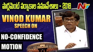 MP Vinod Kumar Powerful Speech In Parliament Over No-Confidence Motion | NTV