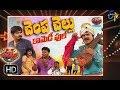 Extra Jabardasth|21st  September 2018 | Full Episode | ETV Telugu