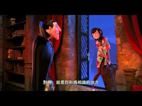 尖叫旅社(國語音軌,片段)