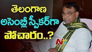 CM KCR May Select Pocharam Srinivas Reddy as Telangana Assembly Speaker - NTV - netivaarthalu.com