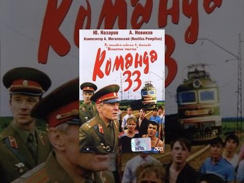 Команда 33 (1987) фильм
