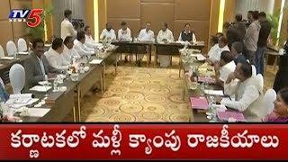 కర్ణాటకలో మళ్లీ క్యాంప్ రాజకీయాలు..!   Camp Politics In Karnataka   TV5 News