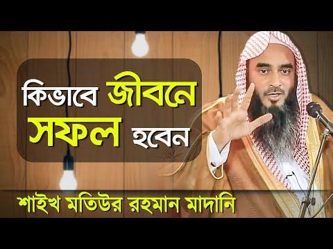 Motiur Rahman Madani New Lecture 🔳 Follow The Sunnah 🔳 New Waz
