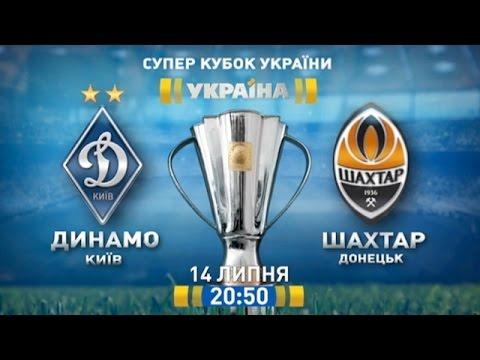 Суперкубок Динамо - Шахтар - на каналі Україна