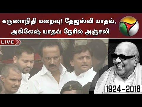 Tejashwi Yadav, Akhilesh Yadav pay last respect to DMK Chief Karunanidhi | #Karunanidhi #DMK