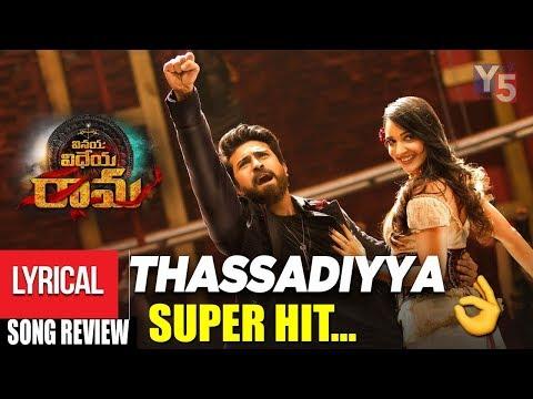 Thassadiyya Song Review | Vinaya Vidheya Rama | Ram Charan, Kiara Advani, Vivek Oberoi| Y5 Tv