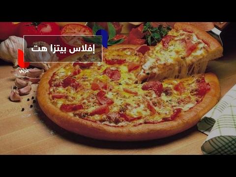 """سلسلة """"بيتزا هت"""" تعلن إفلاسها وتقدم الأسباب.. thumbnail"""