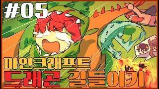 마인크래프트 용을 길들여보자 드래곤 길들이기 모드 # 05