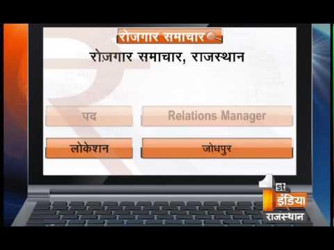 Rozgar Samachar EPISODE 42 | SEGMENT - 2 | First India News Rajasthan
