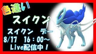 【ポケモンgo】色違いが出たら登録お願いします スイクン ディ LIVE配信! 【pokemon go 】 shiny Suicune  day in Japan!