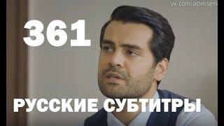 Ты назови 361 серия на русском,турецкий сериал, дата выхода