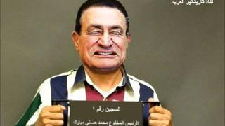 الدور-الدور-ريا-وسكينة-egypt-hosni-mubarak