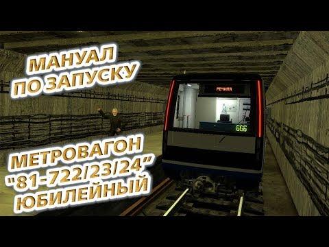 Garrys Mod Launching Metrowagon 81-722/723-724 ( Запуск Метровагона 81-722/723-724 )