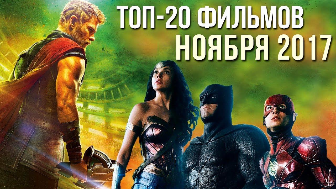 Русские премьеры 2018 фильмы список