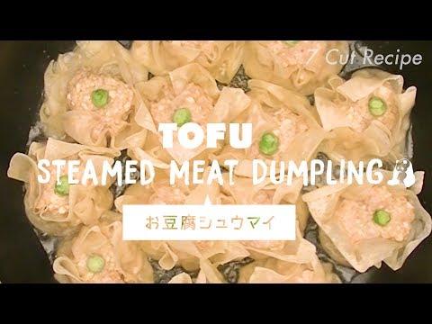簡単!豆腐入りしゅうまい