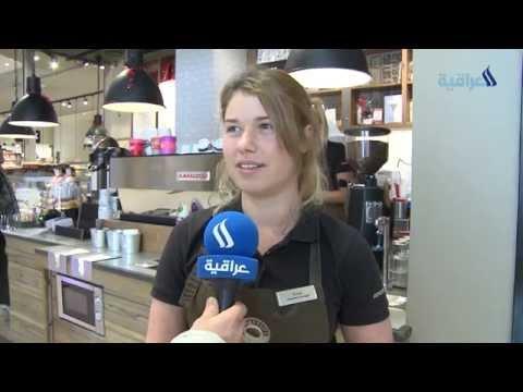 تقرير عن اهتمام النرويجين بالقهوة