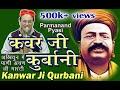 Kanwar Ji Kurbani   Parmanand Pyasi   कँवर जी कुर्बानी   Heart Touching Shahidi Story Of Sai Kanwar