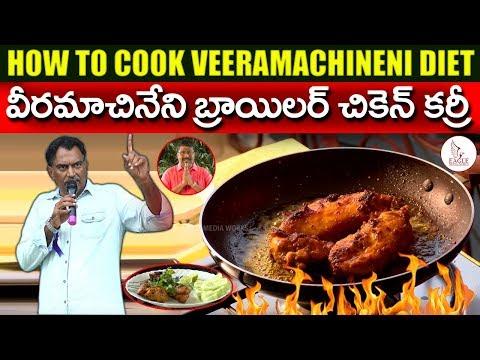 వీరమాచినేని రామకృష్ణ చికెన్ ఫ్రై | How to Cook Veeramachineni Diet Chicken Fry | Eagle Media Works