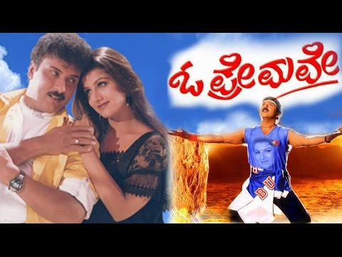 Full Kannada Movie 1999 | O Premave | Ravichandran, Rambha, Doddanna. video