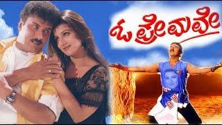 O Premave – ಓ ಪ್ರೇಮವೇ | New Kannada Movie Releases | #Romantic Movie Full HD | Latest Upload 2016