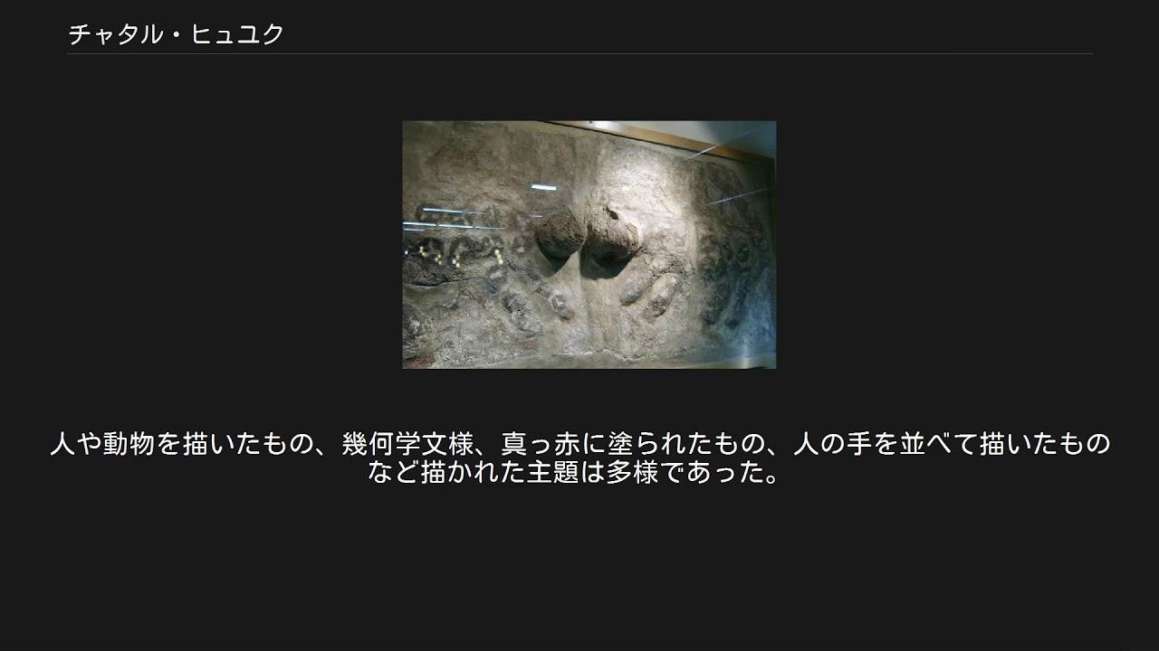 チャタル・ヒュユクの画像 p1_14