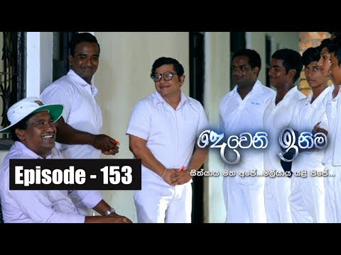 Deweni Inima | Episode 153 06th September 2017