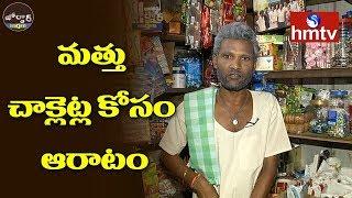 Village Ramulu Comedy | మత్తు చాక్లెట్ల కోసం ఆరాటం | Jordar News | hmtv