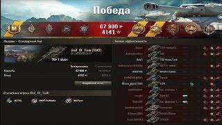 TVP T 50/51. Поимел вражину!!! Молорик!!! Лучшие бои World of Tanks