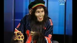 #ممكن | القرد مسي : الغابة اللي أنا كنت فيها كلها أهلاوية