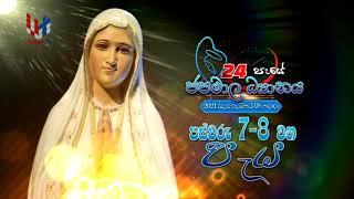 Holy Rosary (Live) - 8-9-2021