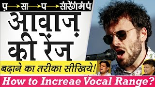 🎤गले का रेंज कैसे बढ़ाएं? How to Increase Vocal Range । How to Sing/Hit High Notes Easily