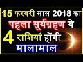 15 February Solar eclipse 2018 साल का पहला सूर्यग्रहण 4 राशियों के लिए शुभ