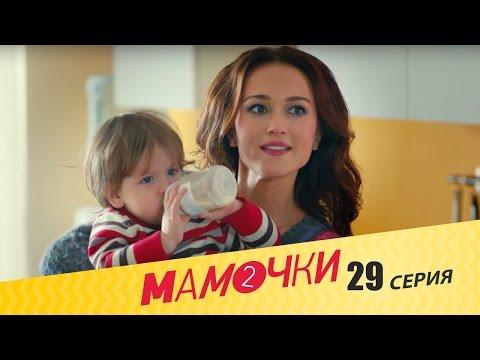 Мамочки - Сезон 2 Серия 9 (29 серия) - русская комедия HD
