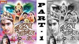 Download Badala Nagin Ke - Part 1 Of 2 - Superhit Chhattisgarhi Movie 3Gp Mp4